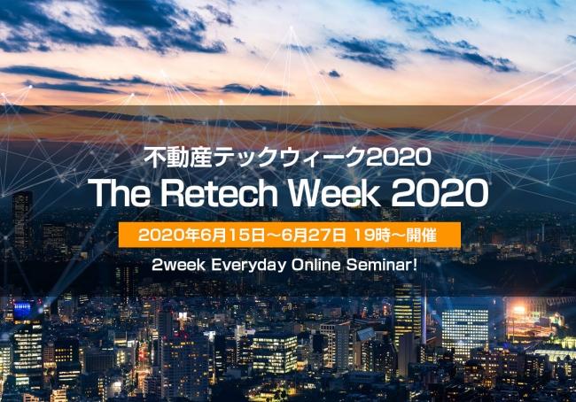 不動産テックウィーク2020(The Retech Week 2020)最終日レポート