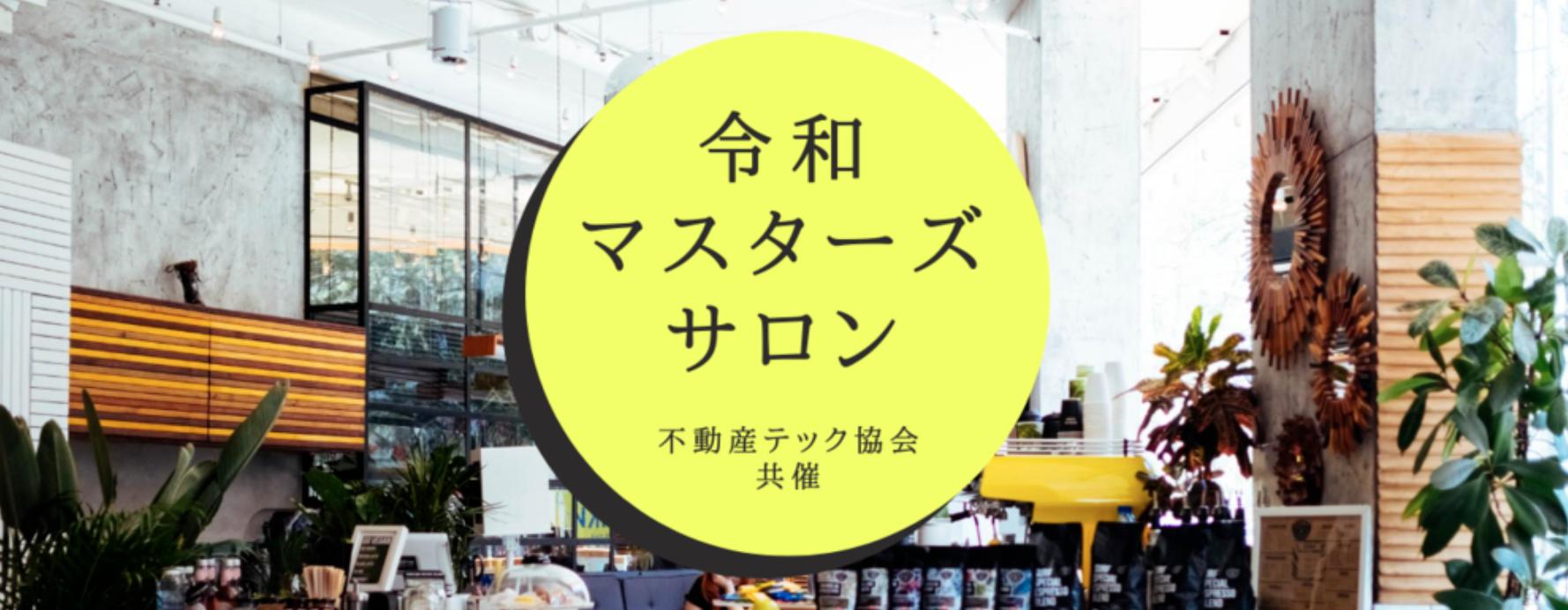 【9.2 ウェビナー参加】令和マスターズさろん×不動産テック協会