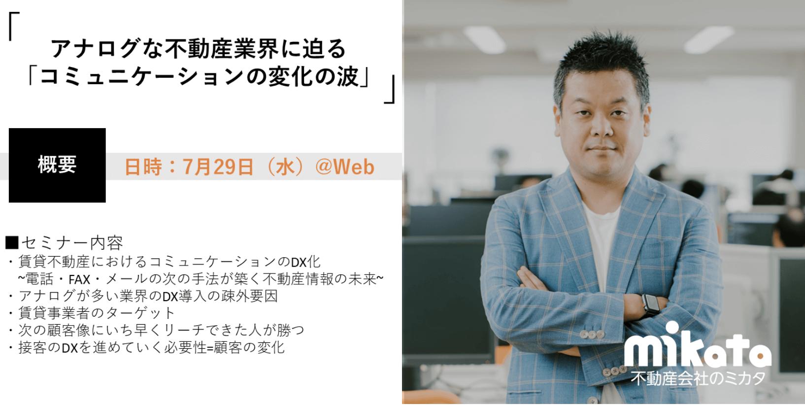 【7.29ウェビナー開催】アナログな不動産業界に迫る「コミュニケーション変化の波」