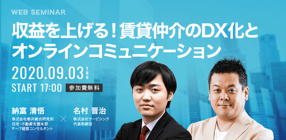 【9.3ウェビナー開催】収益を上げる!賃貸仲介のDX化とオンラインコミュニケーション