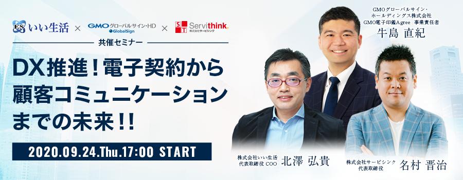 【9.24ウェビナー開催】DX推進!電子契約から顧客コミュニケーションまでの未来