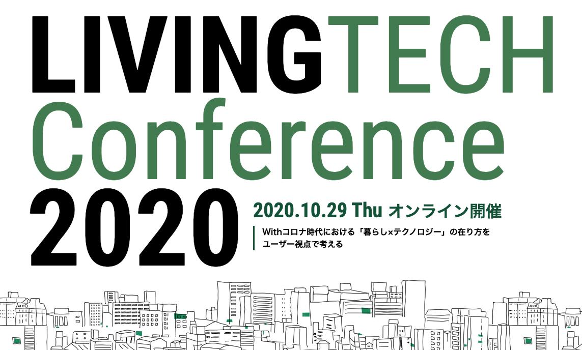 【10.29】リビンテック協会主催【LIVING TECH Conference 2020】にイベントパートナーとして参加決定!