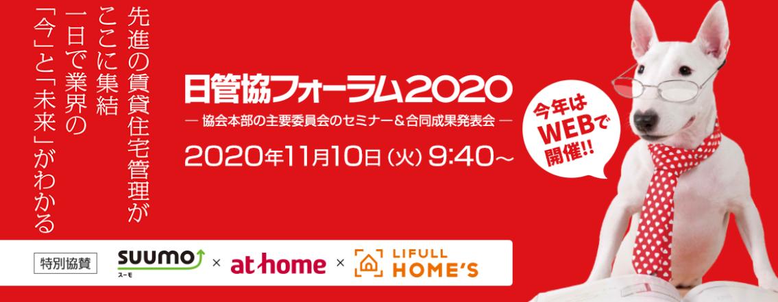 【11.10】日本賃貸住宅管理協会主催【日管協フォーラム 2020】に参加決定!