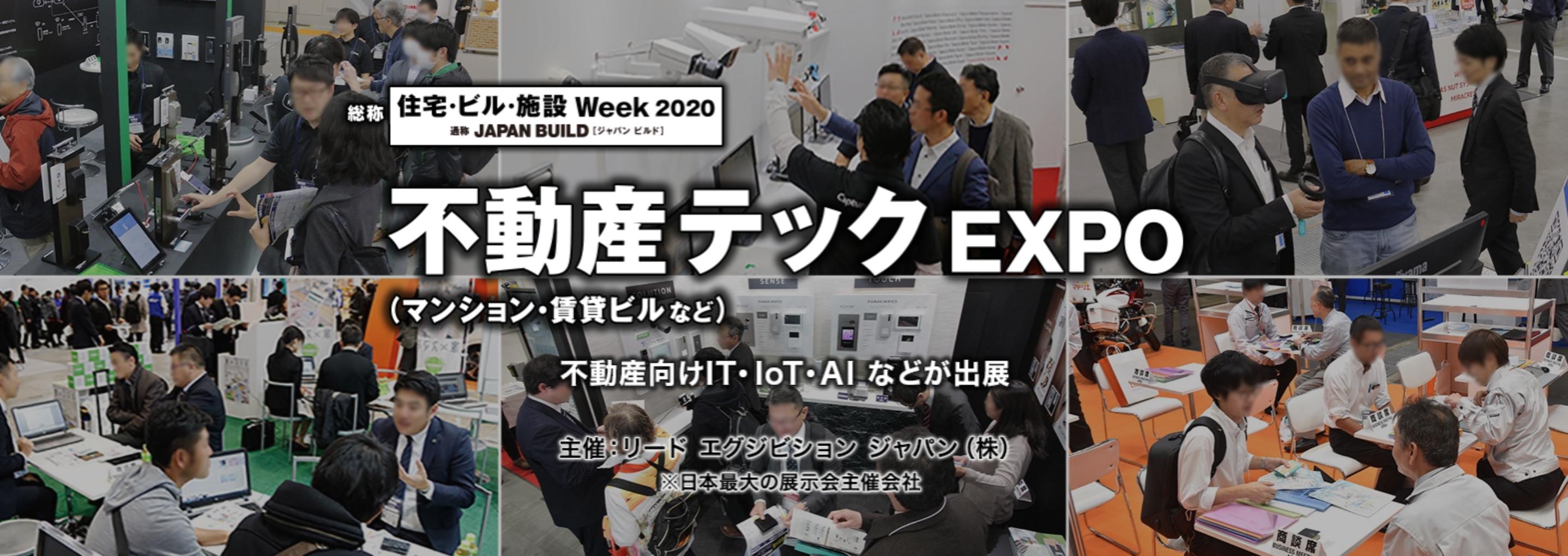 【12.2~12.4】サービシンクが理事として参画している不動産テック協会が「不動産テックEXPO」へと参加します!
