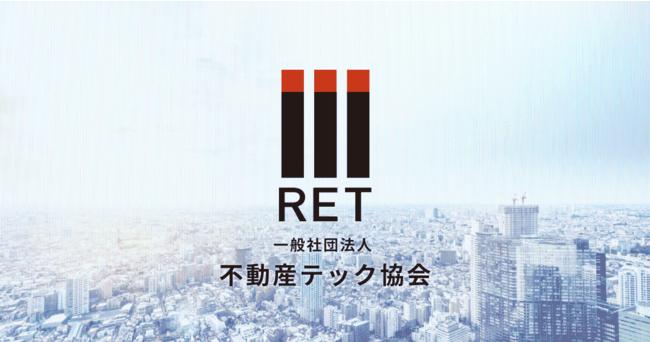【不動産×IT】を牽引するベンチャー企業を中心とした《不動産テック協会》が設立2周年を迎えました