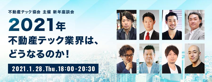 【01.28】<不動産テック協会主催> 新年座談会 2021年不動産テック業界はどうなるのか!!
